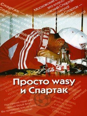 cover image of Просто wasy и Спартак