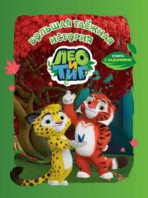 cover image of Лео и Тиг. Большая таежная история. Книга с заданиями
