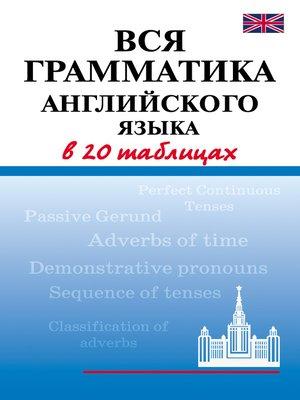 cover image of Вся грамматика английского языка в 20 таблицах