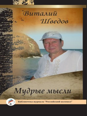 cover image of Мудрые мысли