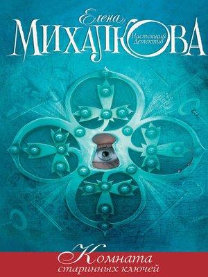 cover image of Комната старинных ключей