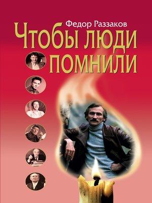 cover image of Чтобы люди помнили