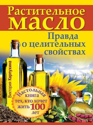 cover image of Растительное масло. Правда о целительных свойствах
