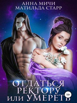 cover image of Отдаться ректору или умереть