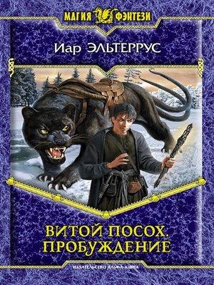 cover image of Витой Посох. Пробуждение