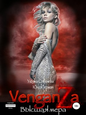 cover image of Венганза. Высшая мера