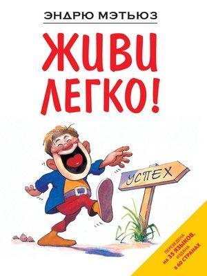 cover image of Живи легко!