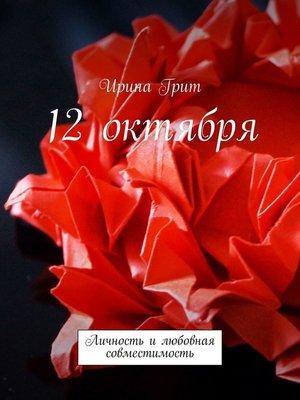 cover image of 12 октября. Личность илюбовная совместимость