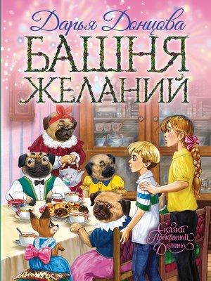 cover image of Башня желаний