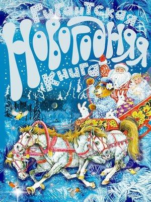 cover image of Гигантская новогодняя книга