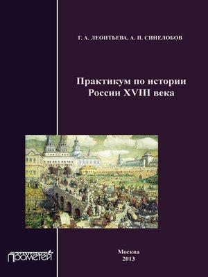 cover image of Практикум по истории России XVIII века