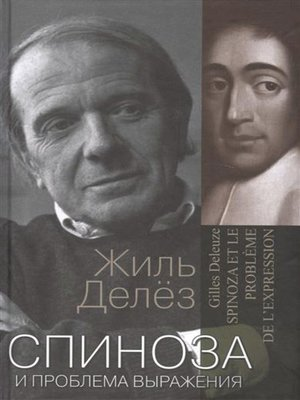 cover image of Спиноза и проблема выражения