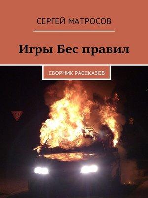 cover image of Игры Бес правил. Сборник рассказов