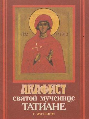 cover image of Акафист святой мученице Татиане с житием