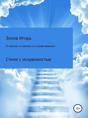cover image of О поиске, о счастье и о самом важном