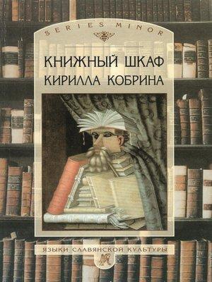 cover image of Книжный шкаф Кирилла Кобрина