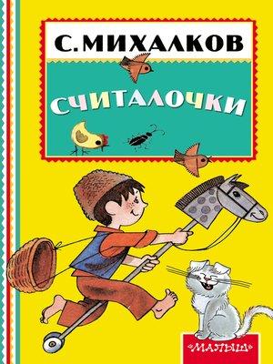 cover image of Считалочки