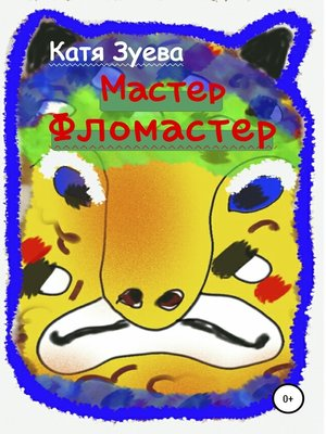 cover image of Мастер – фломастер