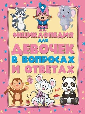 cover image of Энциклопедия для девочек в вопросах и ответах