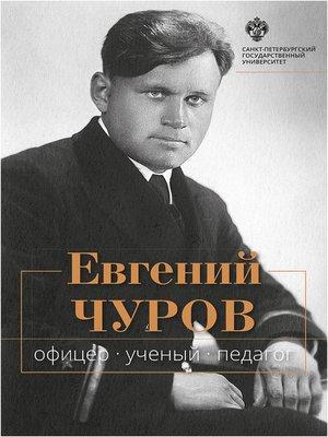 cover image of Евгений Чуров. Офицер, ученый, педагог