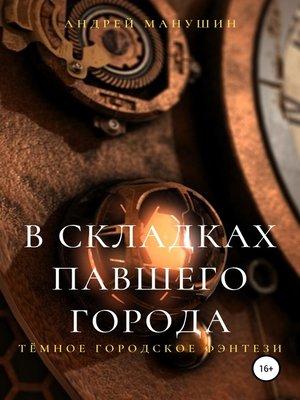 cover image of В складках павшего города