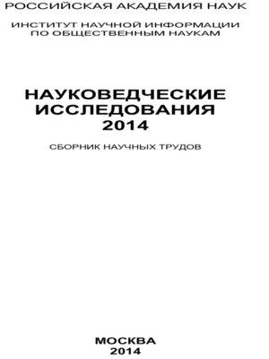 cover image of Науковедческие исследования. 2014