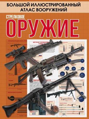 cover image of Стрелковое оружие