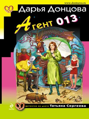 cover image of Агент 013