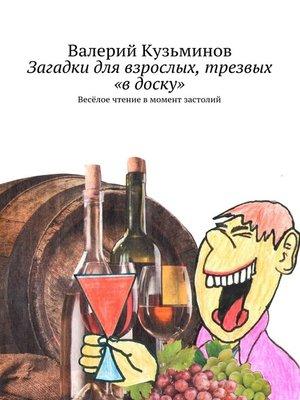 cover image of Загадки для взрослых, трезвых «в доску». Весёлое чтение вмомент застолий