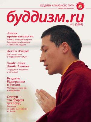 cover image of Буддизм.ru №15 (2009)