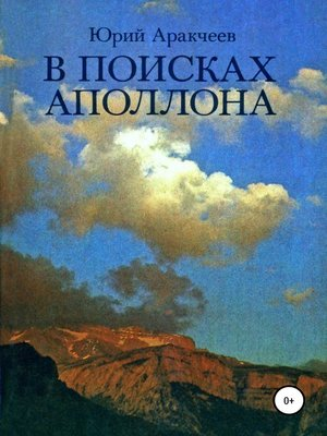 cover image of В поисках Аполлона