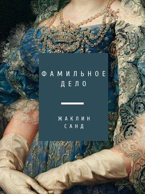 cover image of Фамильное дело
