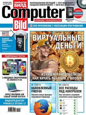 cover image of ComputerBild №14/2014