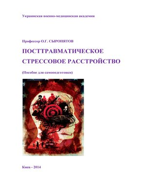 cover image of Посттравматическое стрессовое расстройство. Пособие для самоподготовки