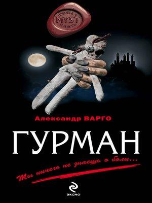cover image of Гурман