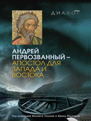 cover image of Андрей Первозванный – апостол для Запада и Востока