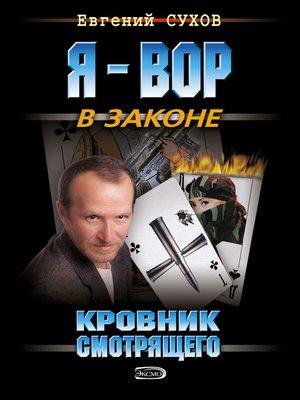 cover image of Кровник смотрящего
