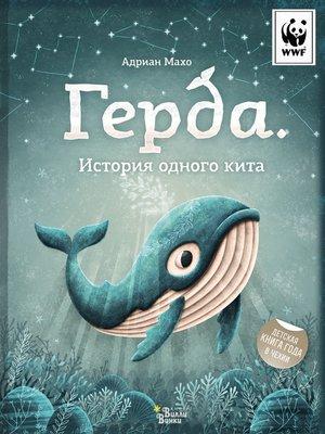 cover image of Герда. История одного кита