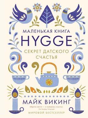 cover image of Hygge. Секрет датского счастья