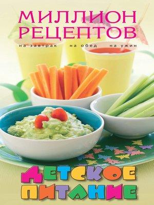 cover image of Детское питание