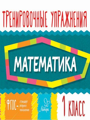 cover image of Математика. 1 класс