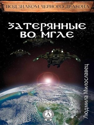 cover image of Затерянные во мгле