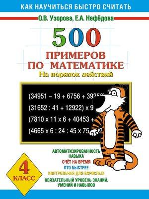 cover image of 500 примеров по математике на порядок действий. 4 класс