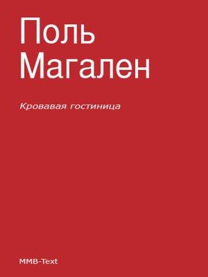 cover image of Кровавая гостиница