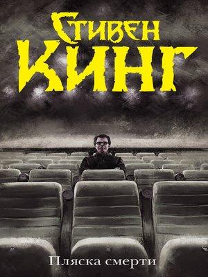 cover image of Пляска смерти