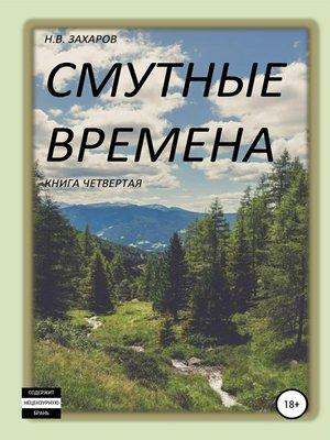 cover image of Смутные времена. Книга 4
