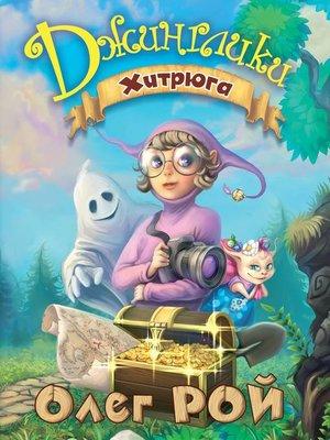 cover image of Хитрюга