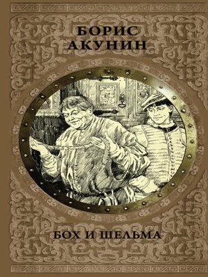 cover image of Бох и Шельма