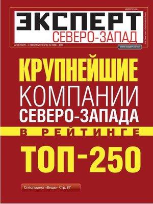 cover image of Эксперт Северо-Запад 42-43-2012