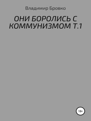cover image of Они боролись с коммунизмом. Т.1